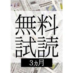 画像1: ラベル新聞おためし読み【無料/3か月分】